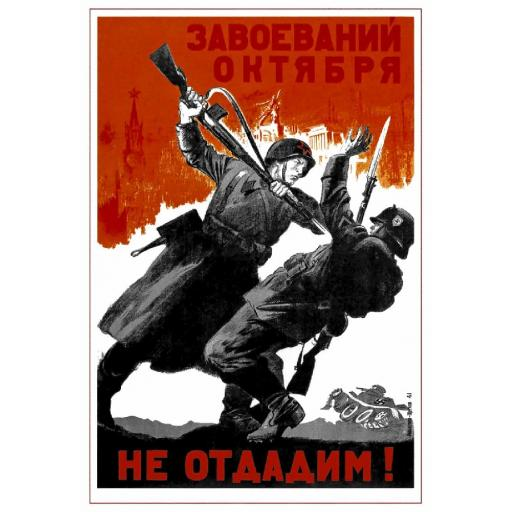 The conquests of October (revolution) (we) will not give up! 1941