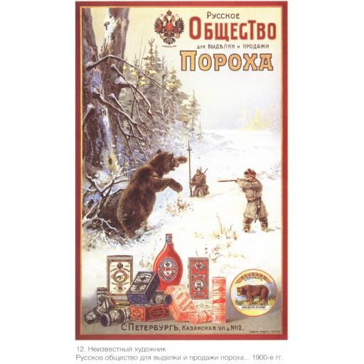 Russian association for the development and sales of gunpowder