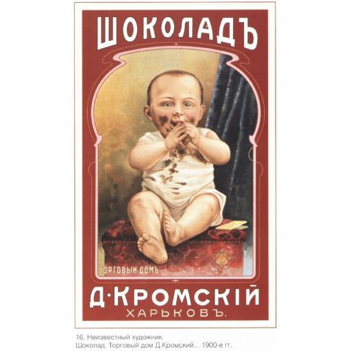 Chocolate D.Kromskiy Kharkov