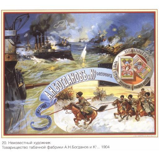 Partnership of a tobacco company A.N.Bogdanov &Co