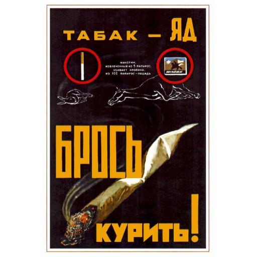 Tobacco - poison, quit smoking! 1957