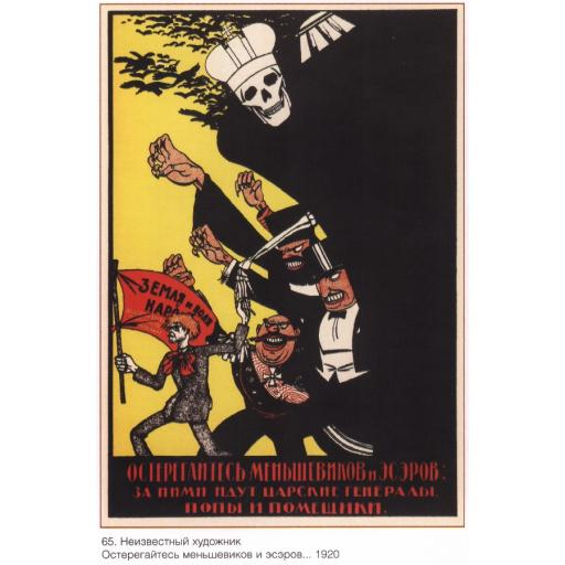 Beware of mensheviks and SRs