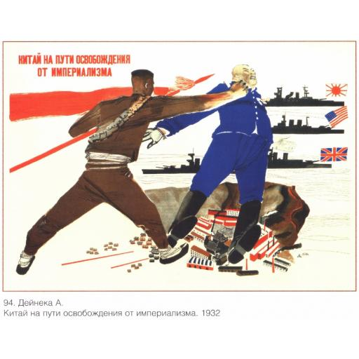 China is on the way to become free from imperialism. 1932
