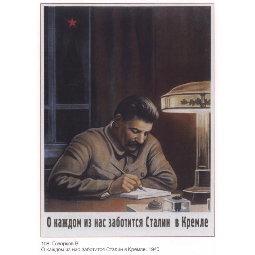 About each one of us takes care Stalin in Kremlin