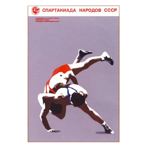 Spartakiada of the Nations of the USSR 1975