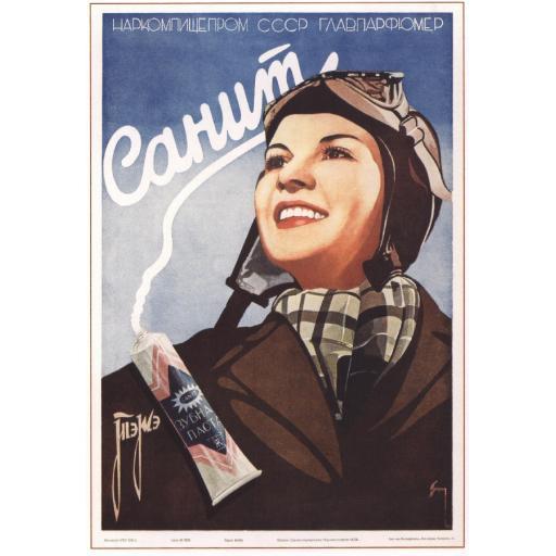 Toothpaste Sanit 1938