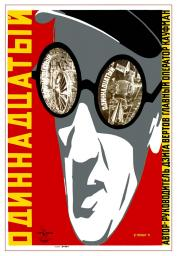 Poster for the movie 'The Eleventh' directed by Dziga Vertov 1928