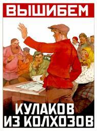 Let's kick out kulaks from kolhoz 1930