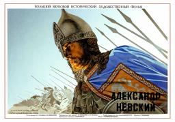 """Alexander Nevsky"" movie poster, directed by S. Eisenstein. 1938."