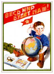 The whole world will be ours! 1935