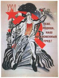 To you, Motherland, our inspired labor!