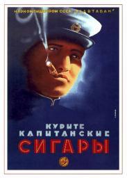 Smoke captains cigars 1939