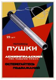Cigarettes Pushki (Guns) 1926