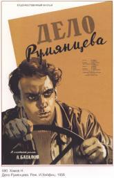 """Rumyantsev Case"" movie (film) poster, directed by I. Kheifits"