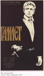 """Hamlet"" movie (film) poster, directed by G. Kozintsev"