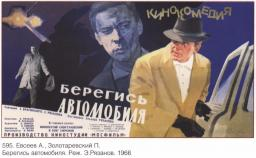 """Beware of the Car"" movie (film) poster, directed by Eldar Ryazanov"