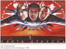 """Poster for the movie """"To Kill a Dragon"""" directed by Mark Zakharov 1988"""