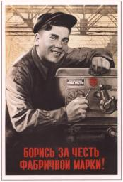 Fight for the honor of (your) Factory Trademark 1950