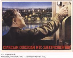 Electric power to Kolkhoz, Sovhoz and MTS