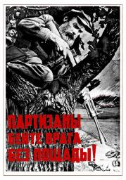 Partisans, kill the enemy without mercy! 1941