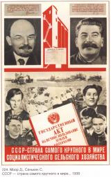 USSR - the country\'s largest