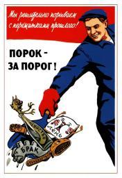 Evil (sin) - (go away) over the doorstep! 1959