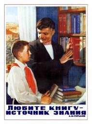 Love books - the source of knowledge! 1952