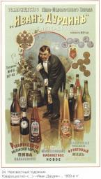 Partnership Beer-Honey brewing plant (factory) Ivan Durdin
