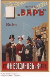 Cigarettes Bar