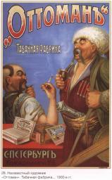 Ottoman tobacco factory