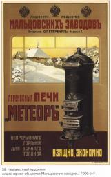 Removable stoves Meteor