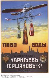 Beer, soft drinks