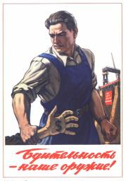 Vigilance - is our weapon! 1953