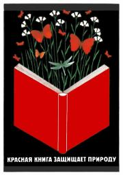 The Red Book protects the nature. 1988