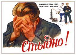 Feeling ashamed! 1958