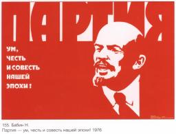 The party is the mind, honor and conscience of our epoch. V.I. Lenin.