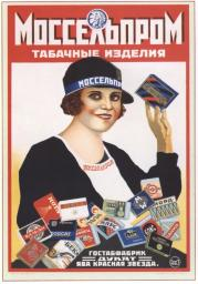 Mosselprom. Tobacco products. 1927