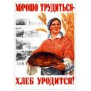 If to work good, bread will grow 1947