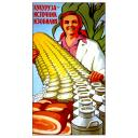 Corn - a source of plenty 1960