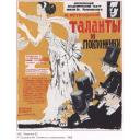 Theatrical Poster: Talents and admirers. A. Ostrovsky