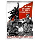 Greetings to the fighters against fascism. 1937