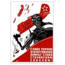Glory to the heroes of World War II! 1941