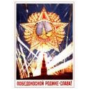 Glory to the victorious motherland! 1945