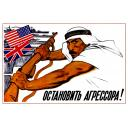 To stop the aggressor! 1958