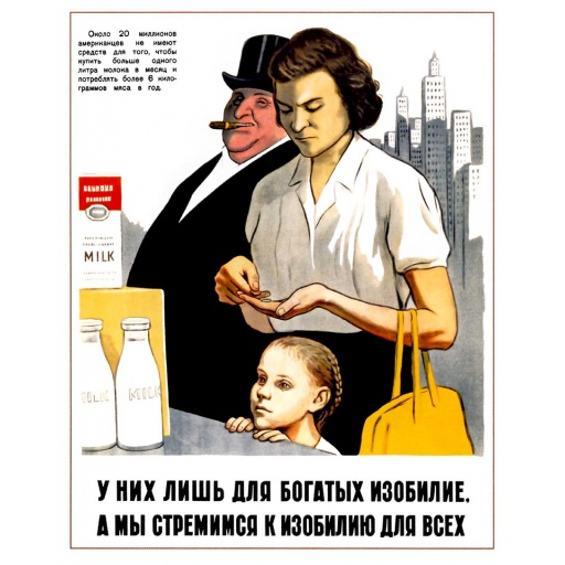 They only have plenty for the rich 1957