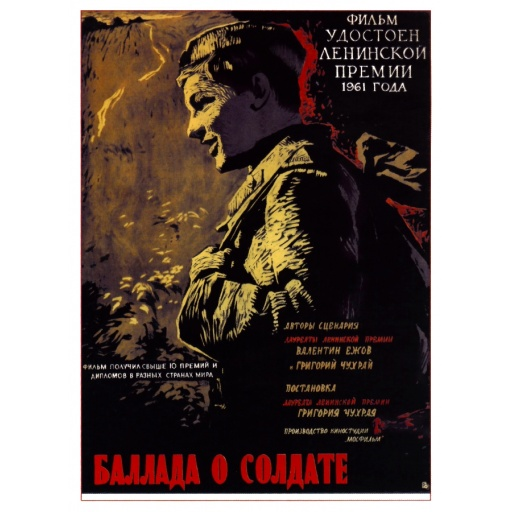 'Ballad of a Soldier' movie (film) poster, directed by G. Chukhray 1961