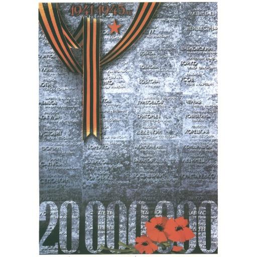 20 000 000, 1941-1945