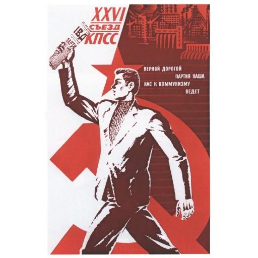 XXVl Congress of the Communist Party of the Soviet Union (KPSS)