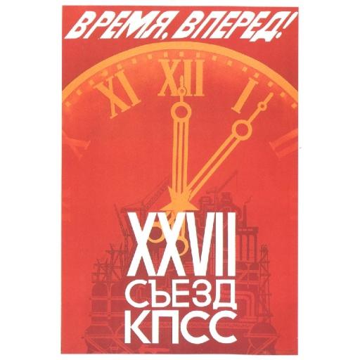 Time, advance!