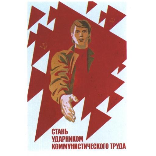 Become an Udarnik of Communist labor